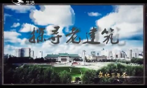 文化下午茶|探寻老建筑 长春人民艺术剧场(上)_2020-09-20