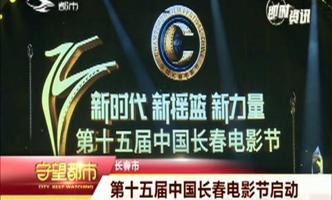 守望都市|第十五屆中國長春電影節啟動