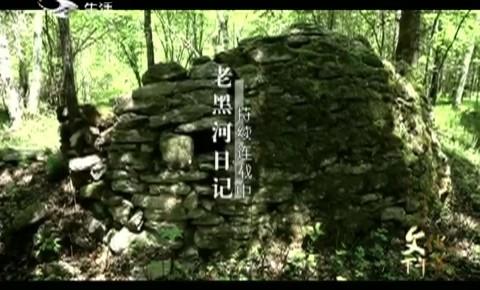 文化下午茶|老黑河日记(15)_2020-09-06
