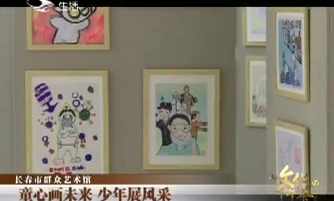 文化下午茶|童心画未来 少年展风采_2020-09-13