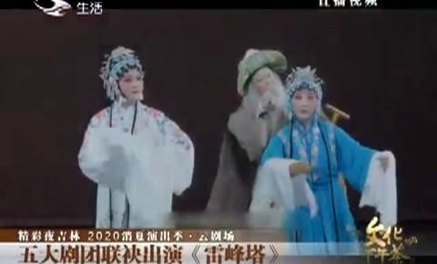 文化下午茶|五大剧团联袂演出《雷峰塔》_2020-09-06