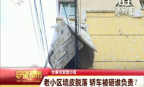 守望都市 老小区墙皮脱落 轿车被砸谁负责?