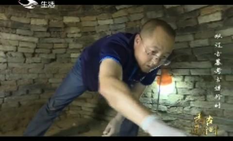 文化下午茶|考古进行时 双辽古墓考古进行时_2020-09-06