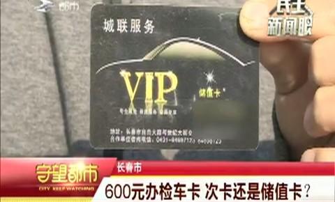 守望都市|长春市:600元办检车卡 次卡还是储值卡?
