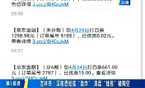 """第1报道 吉林市:深夜遭短信""""轰炸""""清晨""""钱包""""被掏空"""