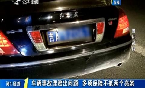 第1報道|車輛事故理賠出問題 多項保險不抵兩個亮條