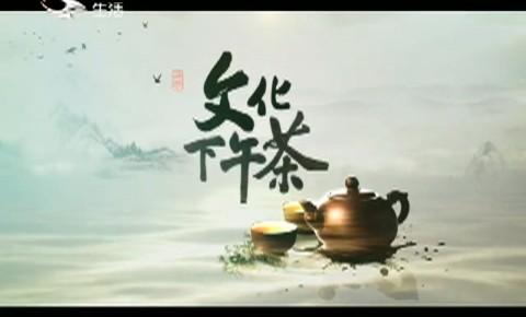 文化下午茶|2020-10-11