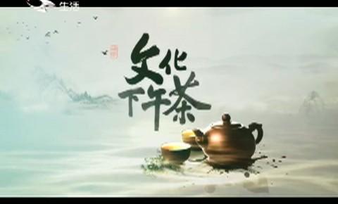 文化下午茶|2020-10-04