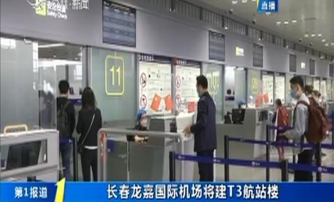 第1報道|長春龍嘉國際機場將建T3航站樓