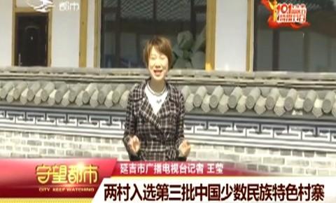 守望都市|兩村入選第三批中國少數民族特色村寨
