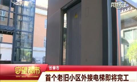 守望都市|长春市首个老旧小区外接电梯即将竣工