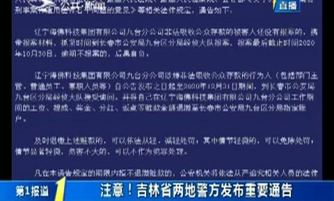 第1报道 注意!吉林省两地警方发布重要通告