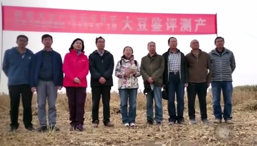 吉林省大豆品種再刷全國高產記錄