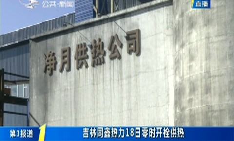 第1报道 吉林同鑫热力18日零时开栓供热