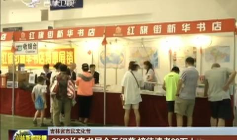 【吉林省市民文化节】2018长春书展今天闭幕 接待读者22万人次