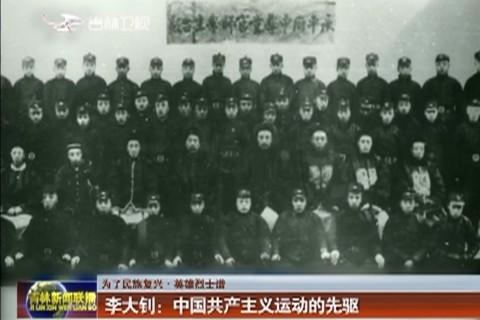 【为了民族复兴·英雄烈士谱】李大钊:中国共产主义运动的先驱