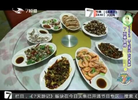 """7天美食榜_海鲜大""""趴"""""""