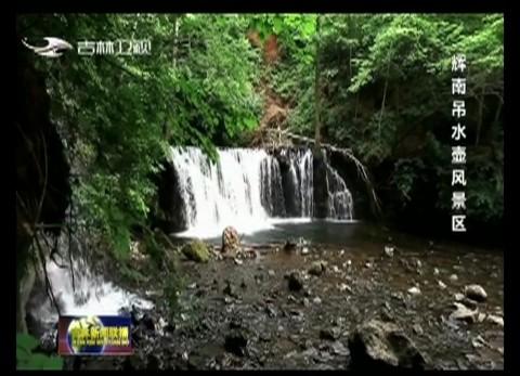 最美吉林 | 辉南吊水壶风景区