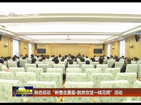 """吉林省启动""""新春走基层·脱贫攻坚一线见闻""""活动"""