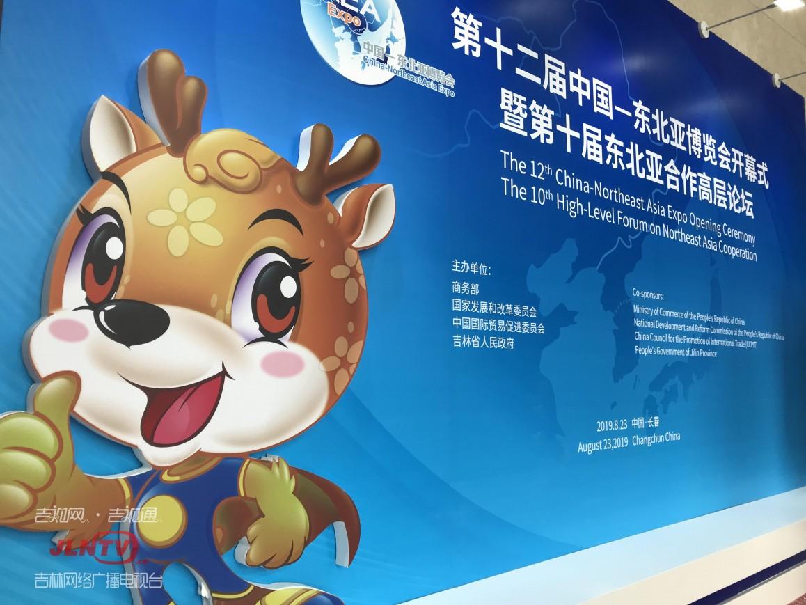 高清图集 | 第十二届中国—东北亚博览会