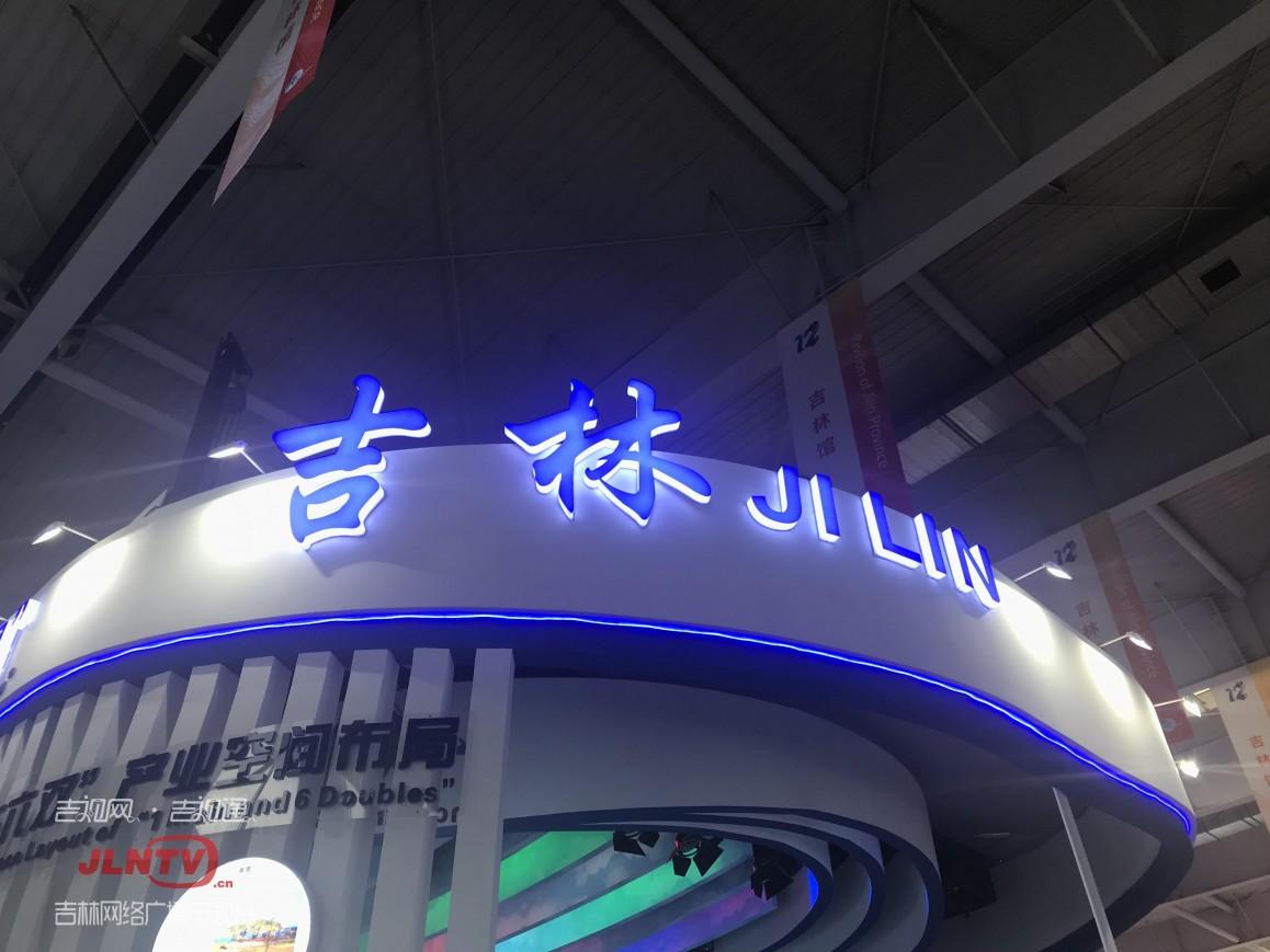 高清图集 | 东北亚博览会——吉林馆