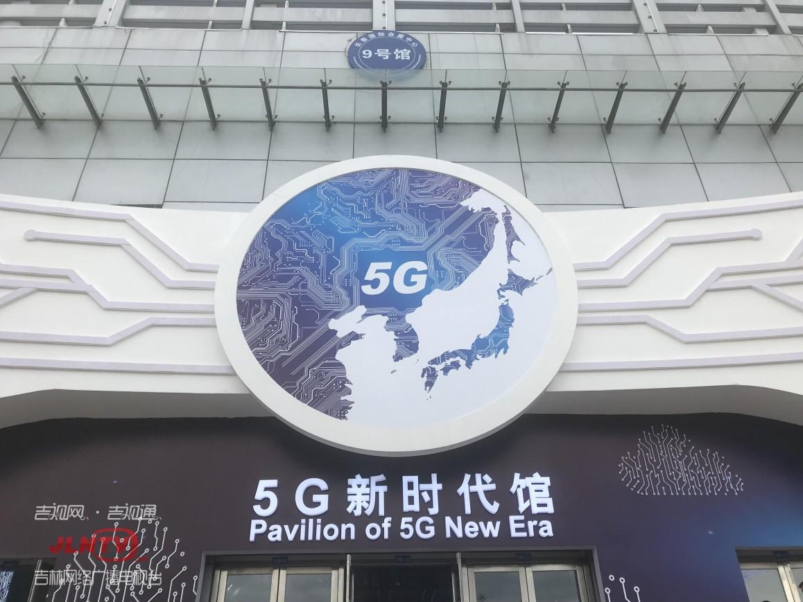 高清图集 | 东北亚博览会——5G新时代馆