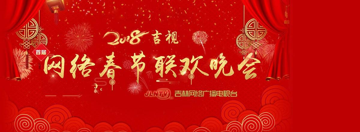 网络春节联欢晚会