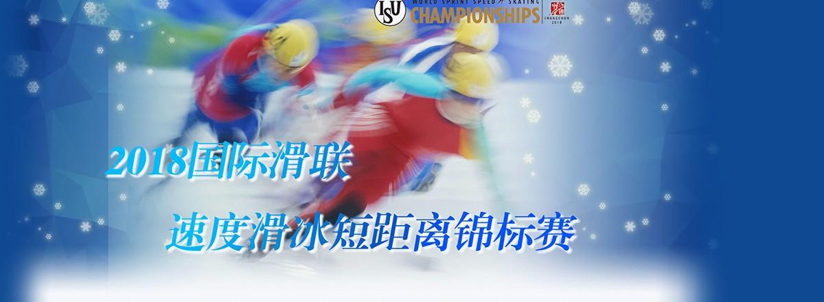 2018国际滑联速滑短距离赛