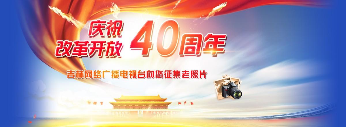 庆祝改革开放40年