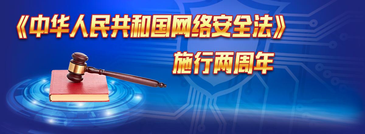 《中华人民共和国网络安全法》施行两周年