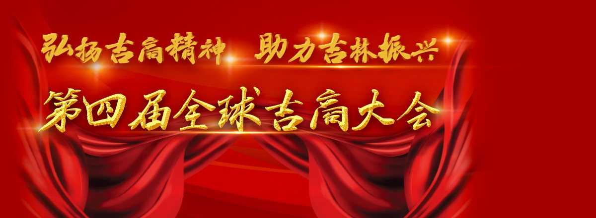 第四届全球吉商大会