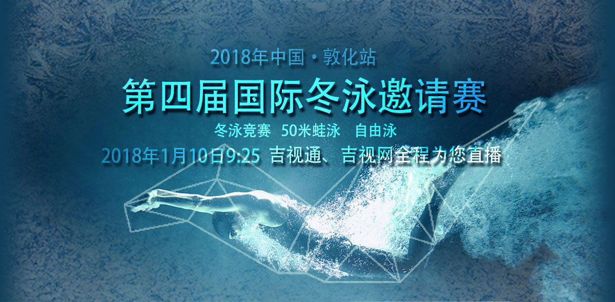 敦化国际冬泳邀请赛