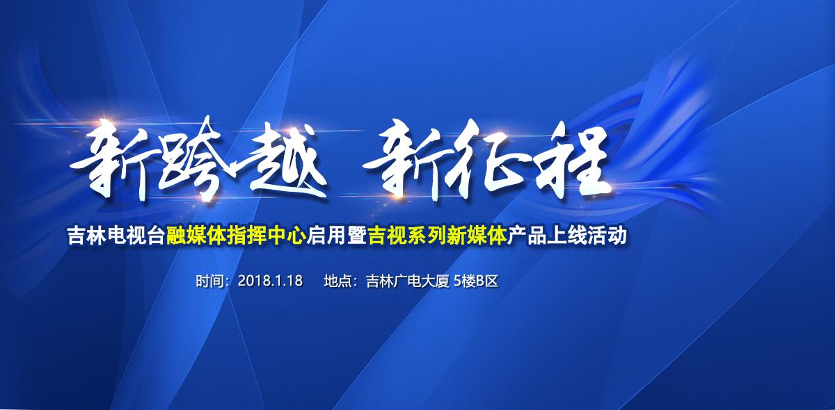 吉林电视台融媒体指挥中心启用