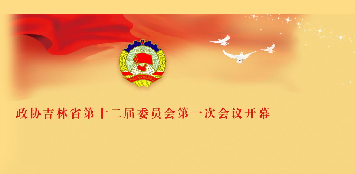 政协吉林省第十二届委员会第一次会议开幕