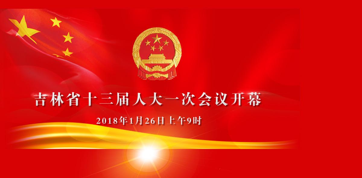吉林省十三届人大一次会议开幕
