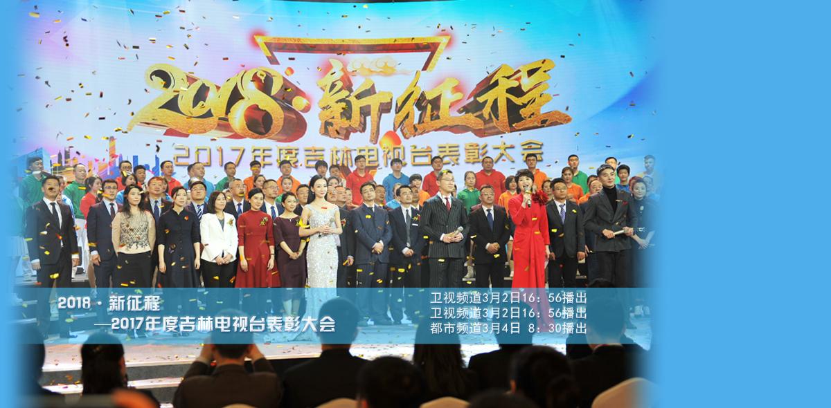 2017年度吉林电视台表彰大会