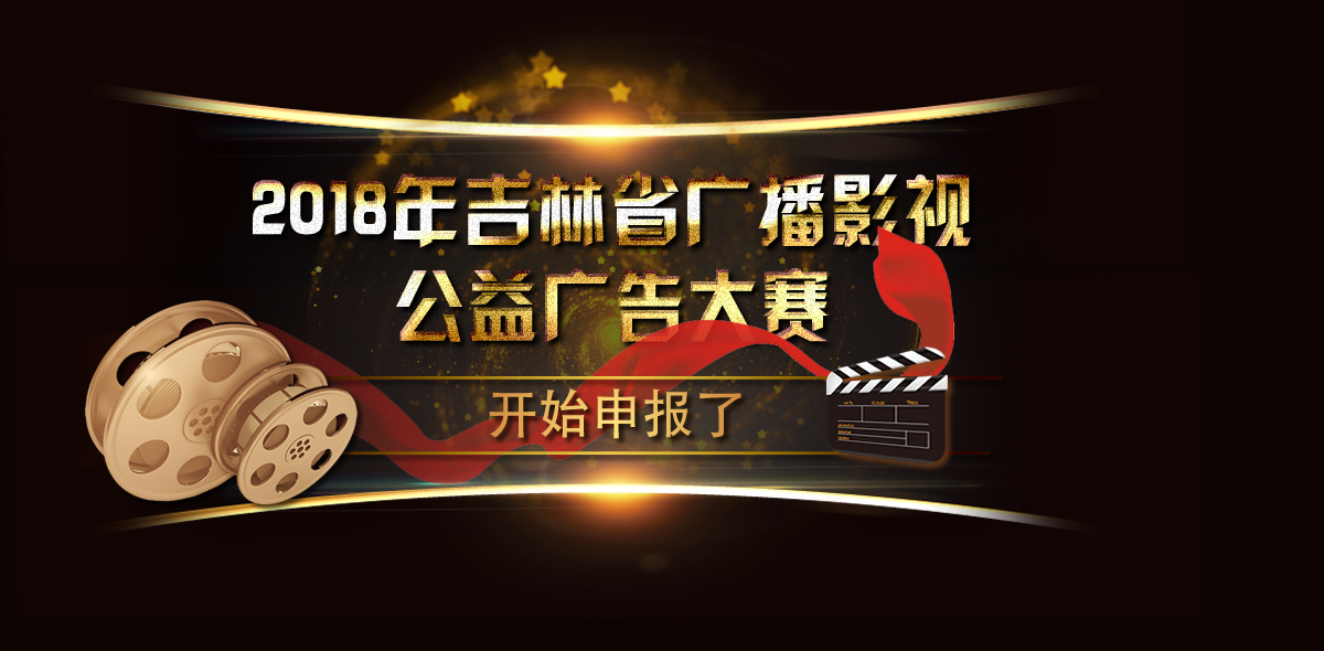 2018年吉林省廣播影視公益廣告大賽舉辦