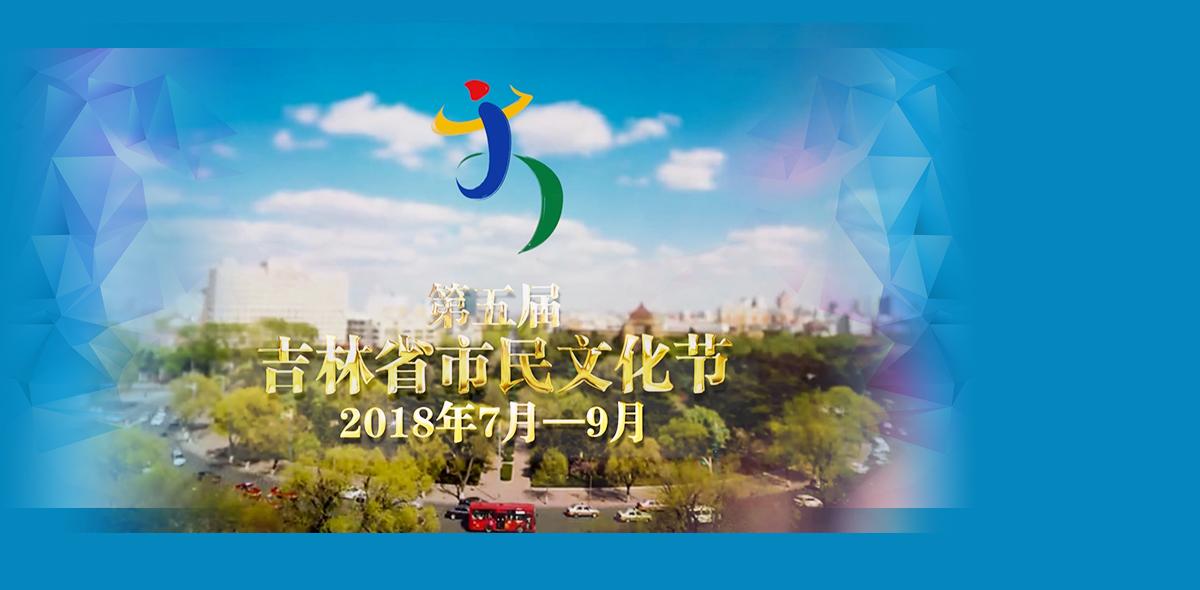 第五届吉林省市民文化节