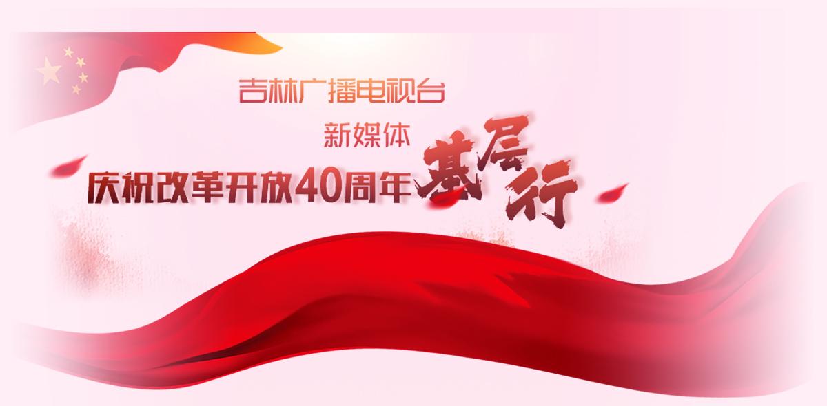 庆祝改革开放40周年基层行