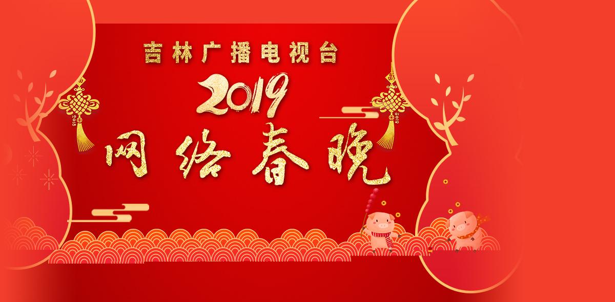 2019网络春晚