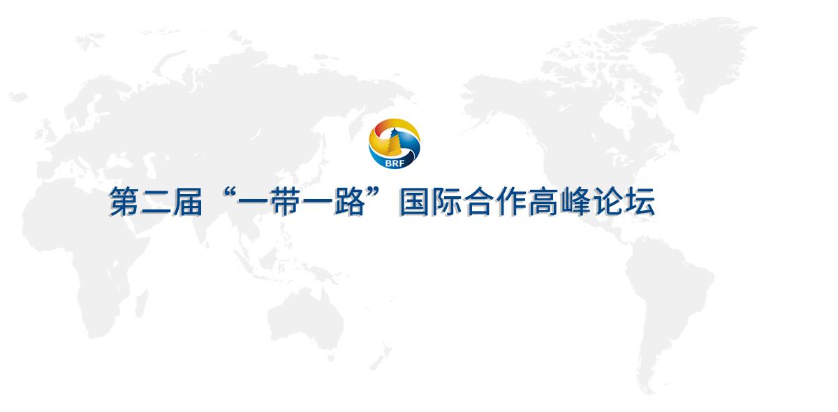 """第二屆""""一帶一路""""國際合作高峰論壇"""
