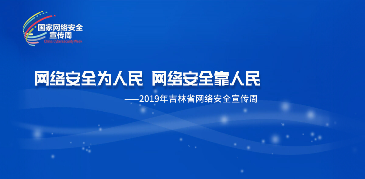 2019年吉林省网络安全宣传周