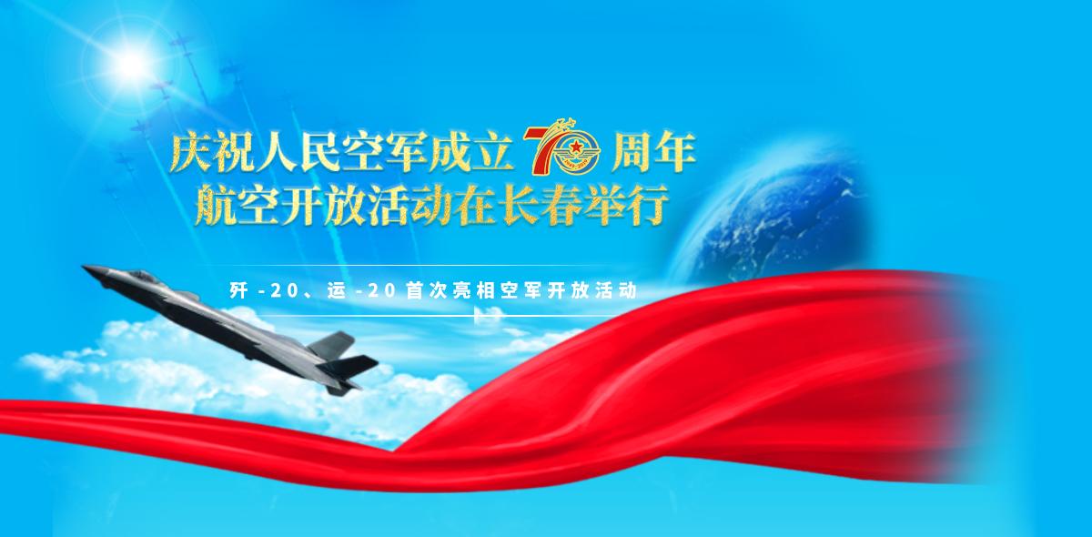 慶祝人民空軍成立70周年航空開放活動在長春舉行