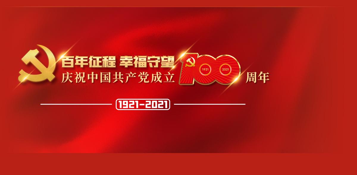 百年征程 幸福守望——慶祝中國共產黨成立100周年