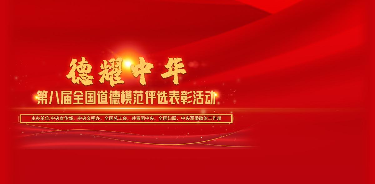 德耀中华 第八届全国道德模范评选表彰活动