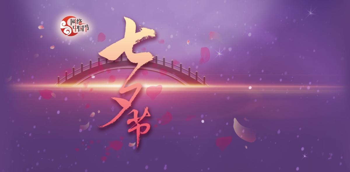 网络中国节·七夕节