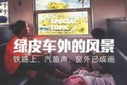 铁轨上的慢旅行,带你去看最美中国