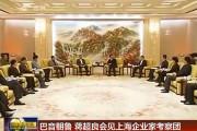 巴音朝鲁 蒋超良会见上海企业家考察团