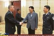 巴音朝鲁 蒋超良接见我省受表彰的全国公安英模代表
