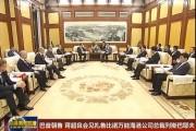巴音朝鲁 蒋超良会见扎鲁比诺万能海港公司总裁列斯巴耶夫